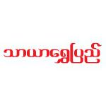 Thar Yar Shwe Pyi Formwork & Scaffolding