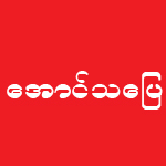 Aung Tha Pyay Building Materials